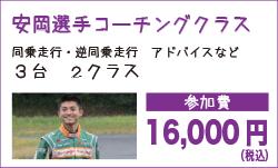 安岡選手コーチングクラス16,000円 同乗走行・逆同乗走行 アドバイスなど