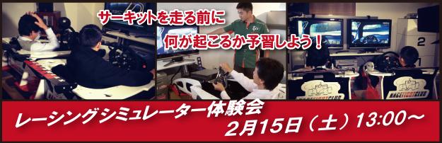 simulator_20140215
