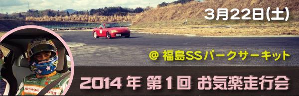 banner_soukoukai20140322