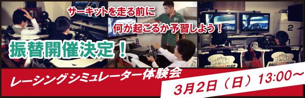 simulator_20140302