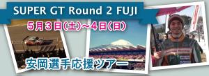 ゴールデンウィークは富士スピードウェイで安岡選手とアストンくんを応援しにいこう!