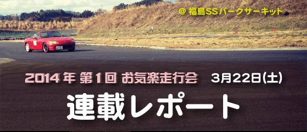 sokokai_report_header