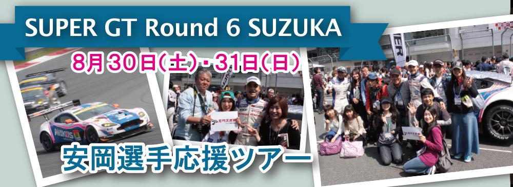 sgtsuzuka20140830