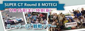 super GT応援&観戦ツアー@MOTEGI