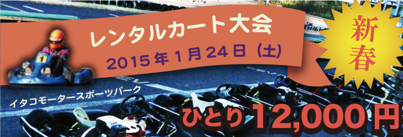 20150124kart