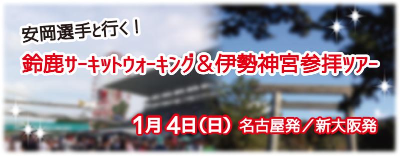 suzukaise2015