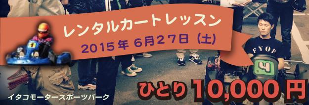 20150627kartlesson