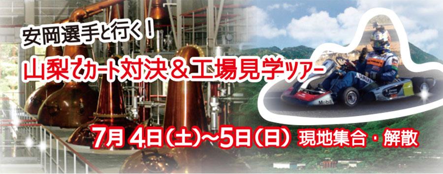 kart_factory