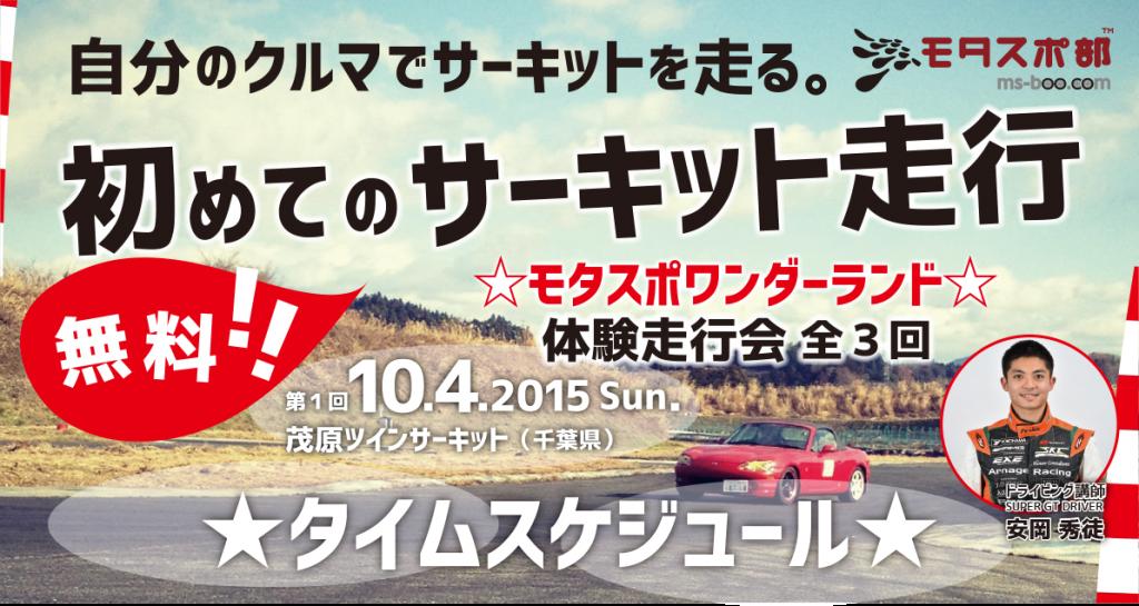 timeschedule_20151004