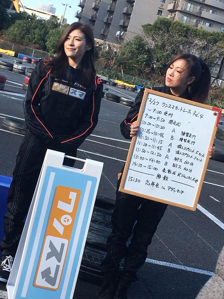 kart20151227-2