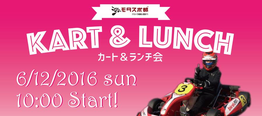 kart&lunch2016012