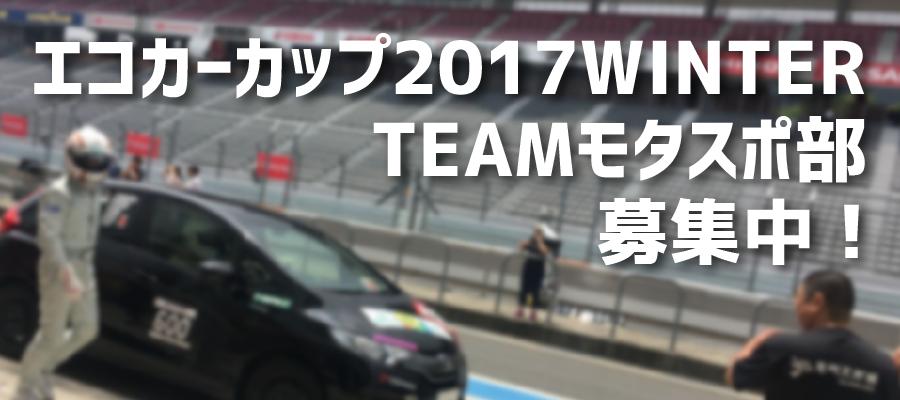 teammsb_ecc2017