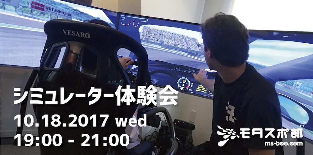 sim_practice20171018